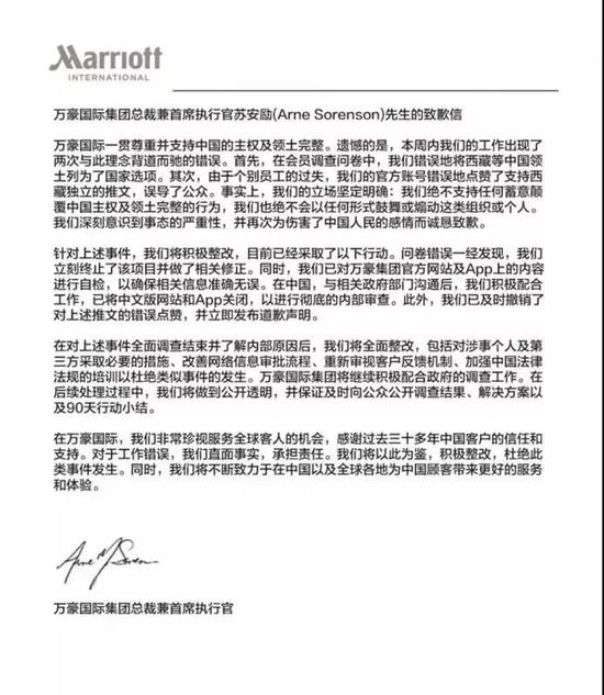 △1月12日,万豪国际集团总裁兼首席执行官苏安励(Arne Sorenson)发表致歉信。