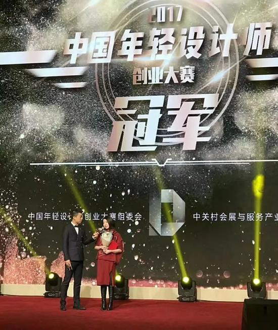 2017中国年轻设计师创业大赛 总决赛冠军徐一卫