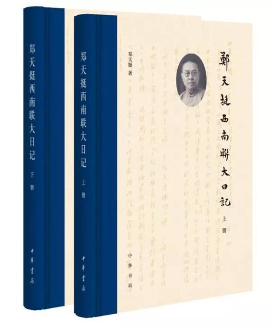 《郑天挺西南联大日记》