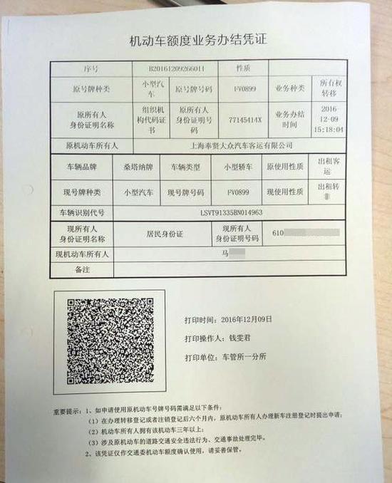 """奉贤大众提供的材料显示,用于申请出账号的""""沪FV0899""""已于去年11月25日下线"""