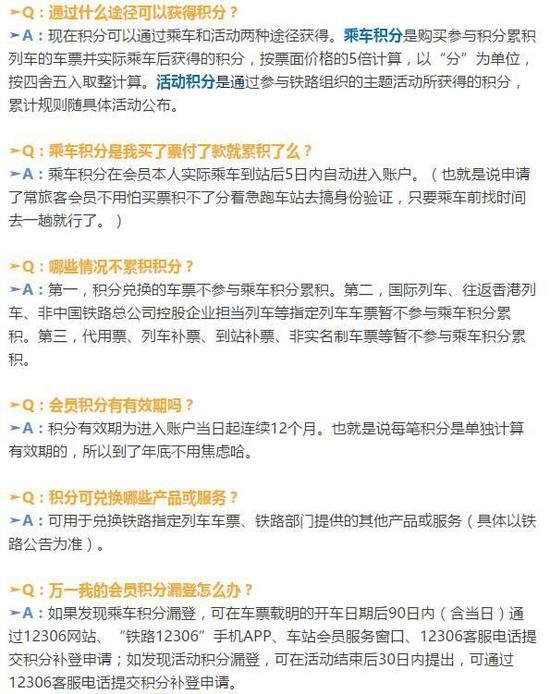 中国铁路总公司消息,2017年12月20日起,铁路部门将推出铁路畅行常旅客会员服务,进一步优化铁路客运服务有效供给,为广大旅客乘坐火车出行提供多样化、个性化的普惠服务。   铁路部门表示,年满12周岁的自然人都可以通过12306网站、手机APP软件、铁路车站设立的会员服务窗口申请成为会员。每个会员只能拥有一个会员账户,不接受同一人的重复申请,也不接受公司或者其他法人实体的申请。   铁路有关部门负责人介绍,推出铁路畅行常旅客会员服务,其目的是进一步推进铁路客运产品服务创新,回馈广大旅客对铁路的支