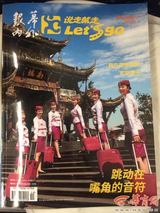 列车上放着一本《银幕内外》杂志