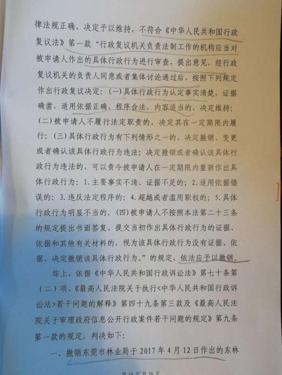 原告李恩泽收到的判决书(1) 本文图均为 受访者 供图