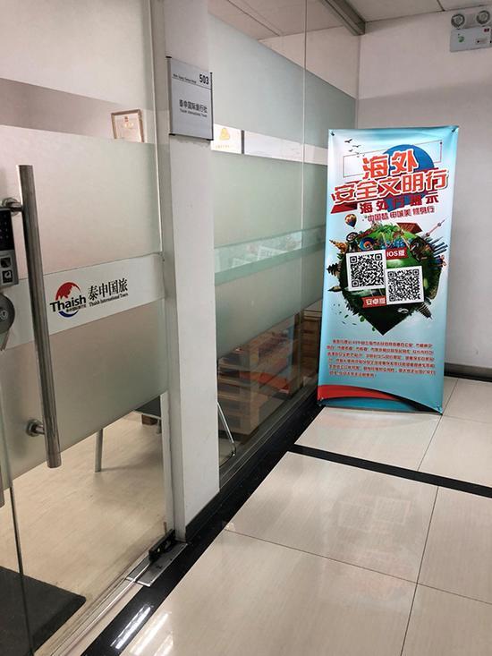 """泰申国际旅行社办公室门口的""""安全文明行""""提示海报"""
