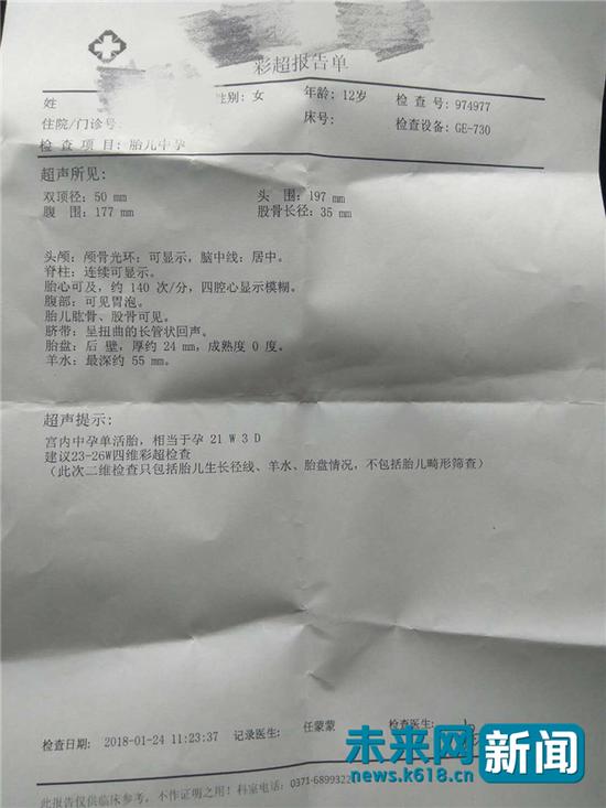 乐乐的彩超报告单(受访者供图)