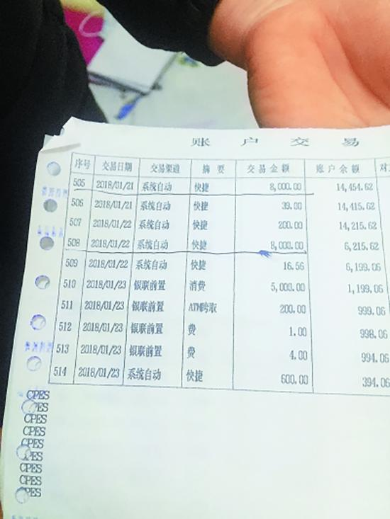 """流水单上好几笔8000元转入了""""王者荣耀""""的游戏账户。 北京晚报 图"""