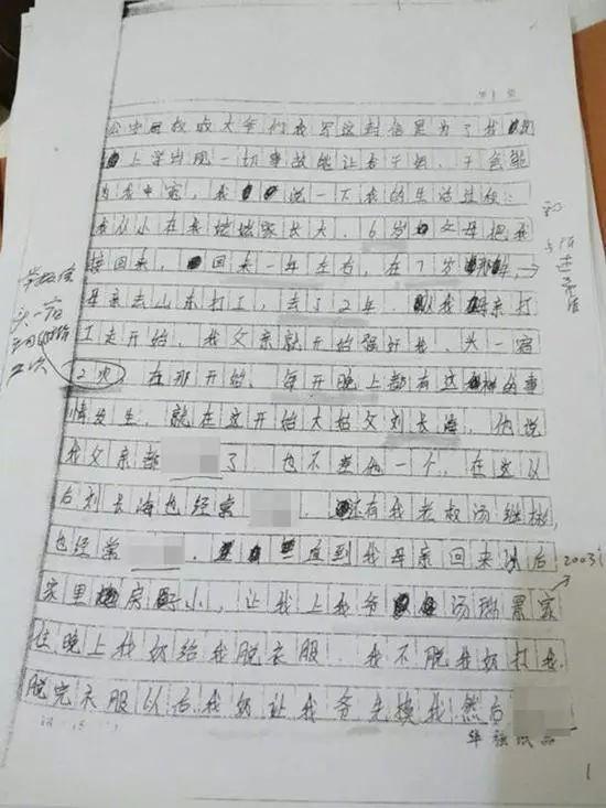 新京报评被全家性侵的女孩失联:尽早披露事实