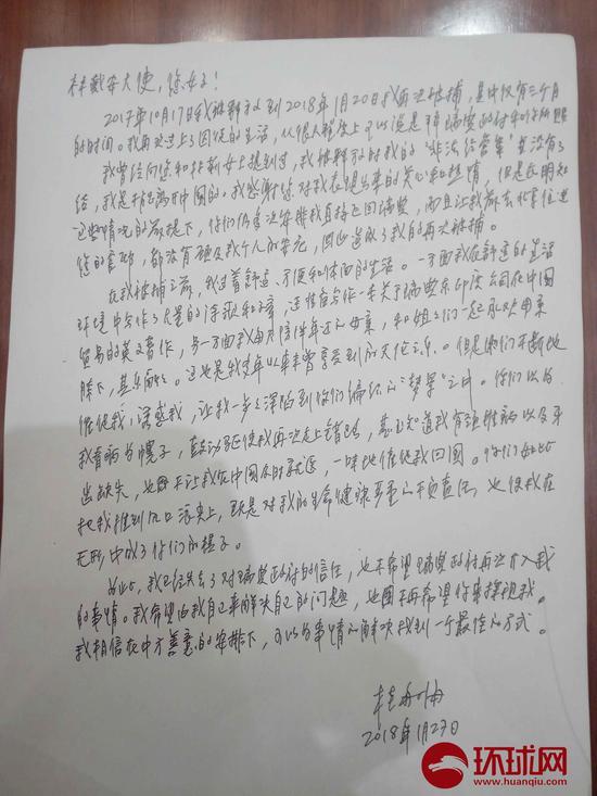 桂敏海写给瑞典驻华大使林戴安的亲笔信