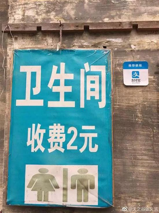 ▲路边小厕所。扫码如厕(出处见水印)