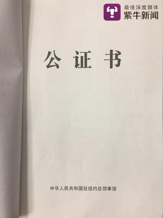 [方木到中国驻纽约总领事馆签署的诉讼公证书封面]