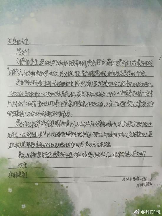 小学生作文炸出韩寒工作室 10万网友喊佩服(图)