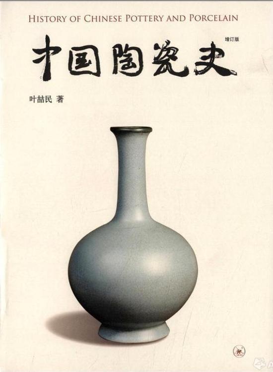 叶�疵裰�作《中国陶瓷史》