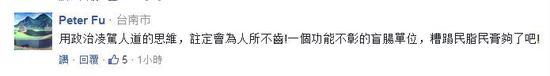 台湾网友评论。