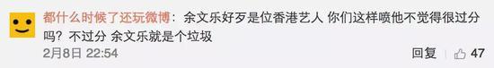 还有网友晒出对@余文乐 微博取消关注的截图,获得其他网友赞同。