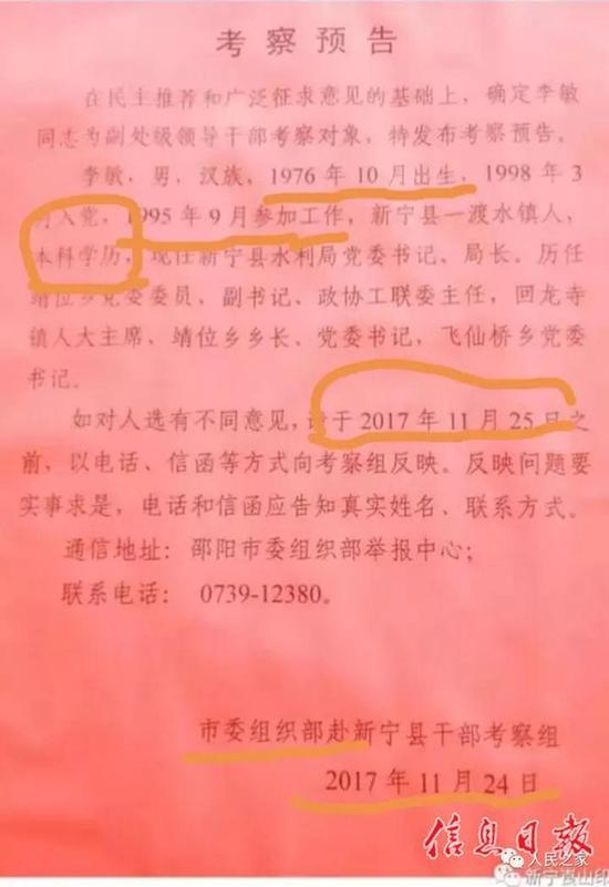 曝光的新宁县干部考察预告原文