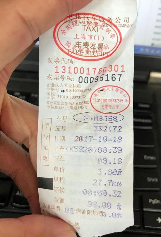 """发票上,车辆信息又变成了申花的""""沪FM8368"""""""
