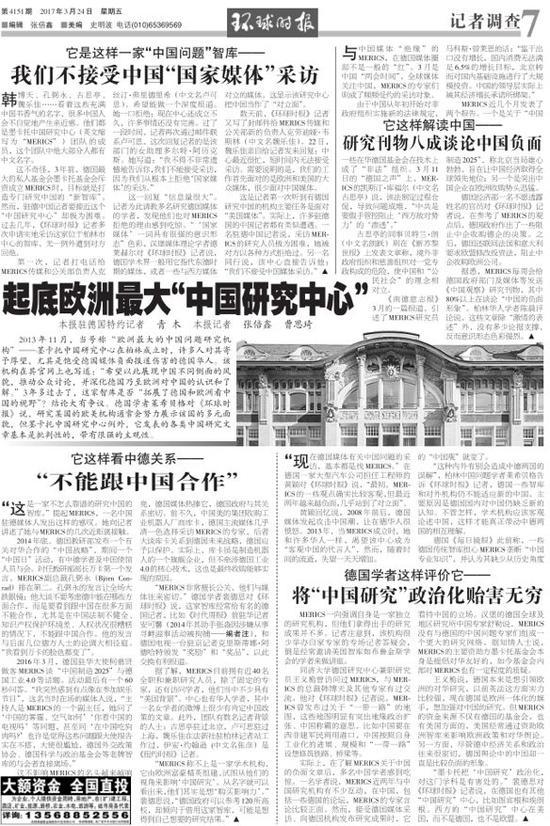 """《环球时报》文章《起底欧洲最大""""中国研究中心""""》所在版面。"""