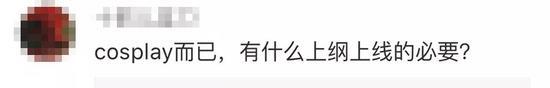 环环:想cosplay可以,但cos日本鬼子,而且是在南京,就是不行!