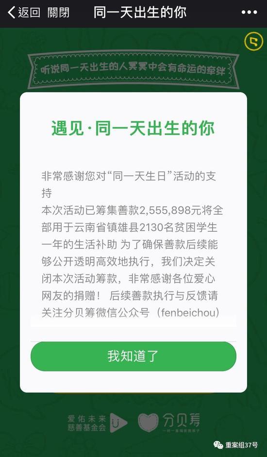 ▲活动自称筹得近255.6万元,将用于云南镇雄县2130名贫困学生的一年生活补助。