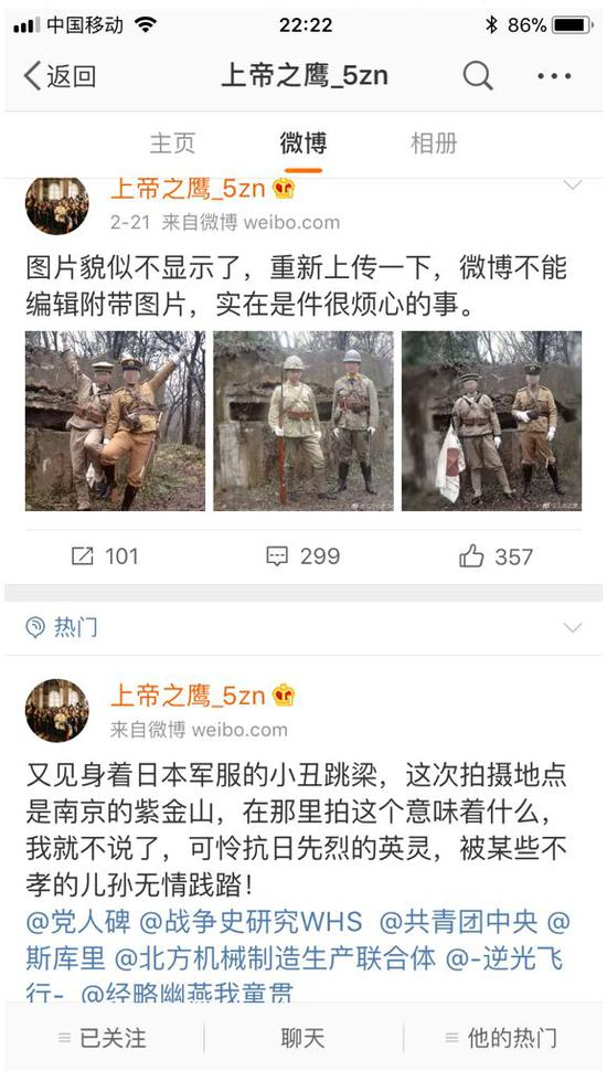 孟先生最初曝光此次紫金山军服事件的微博。