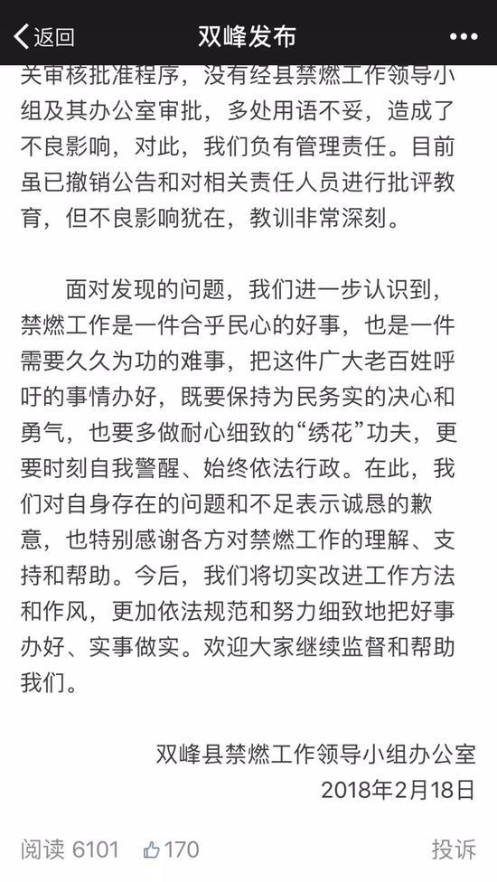 长安剑谈悬赏追捕放炮者:公告必须经得起法律检验