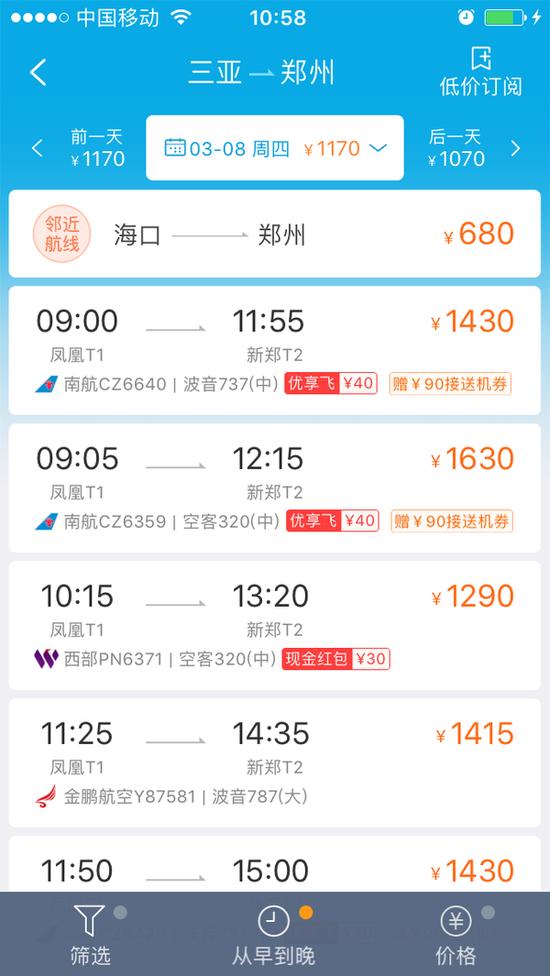 平时机票价格