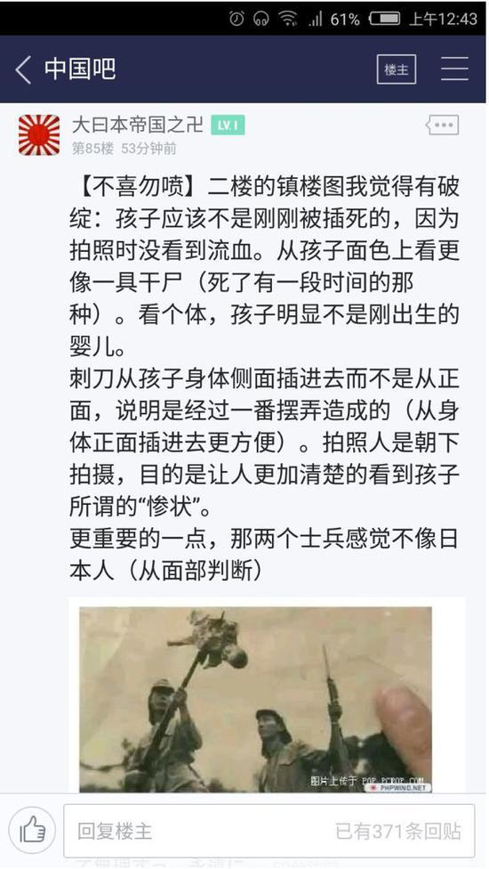 """某""""精日""""分子在网上为侵华日军""""洗地""""的言论。"""