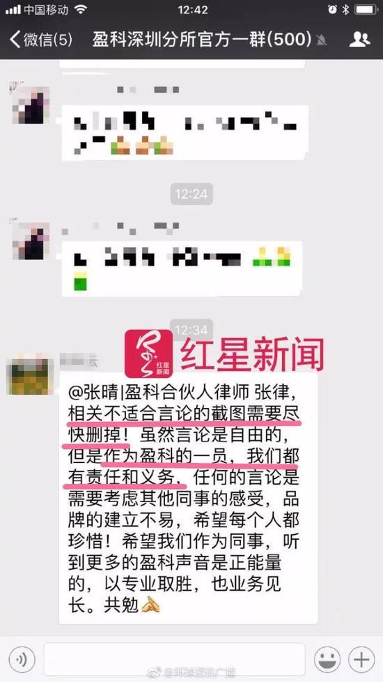 """▲网上流出的疑似""""盈科深圳分所官方一群""""的聊天记录 图据网络"""