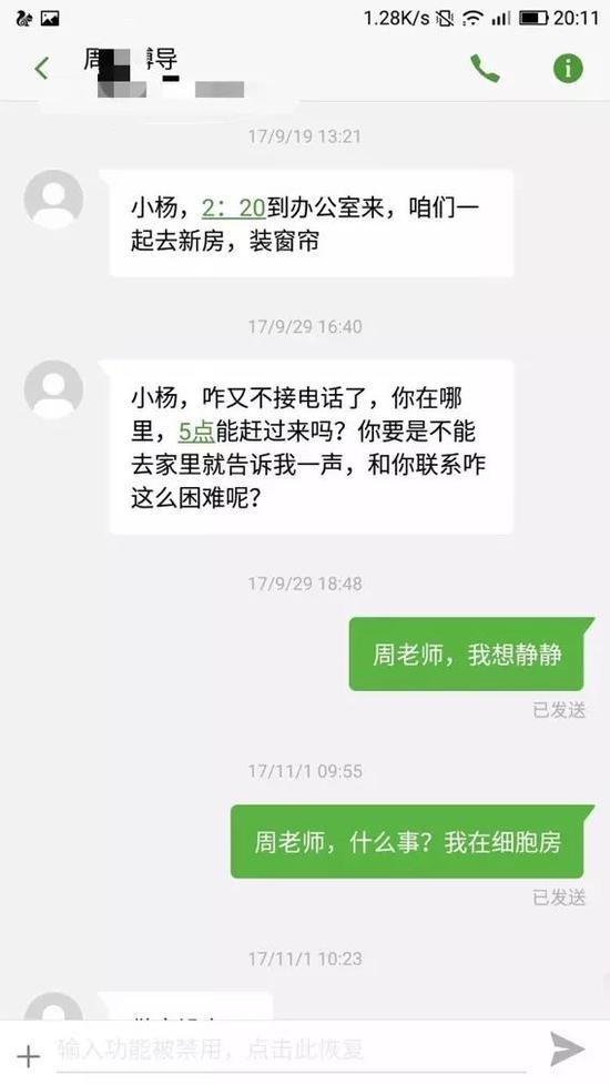杨宝德与其博导的聊天记录(该图片由杨宝德女友提供)