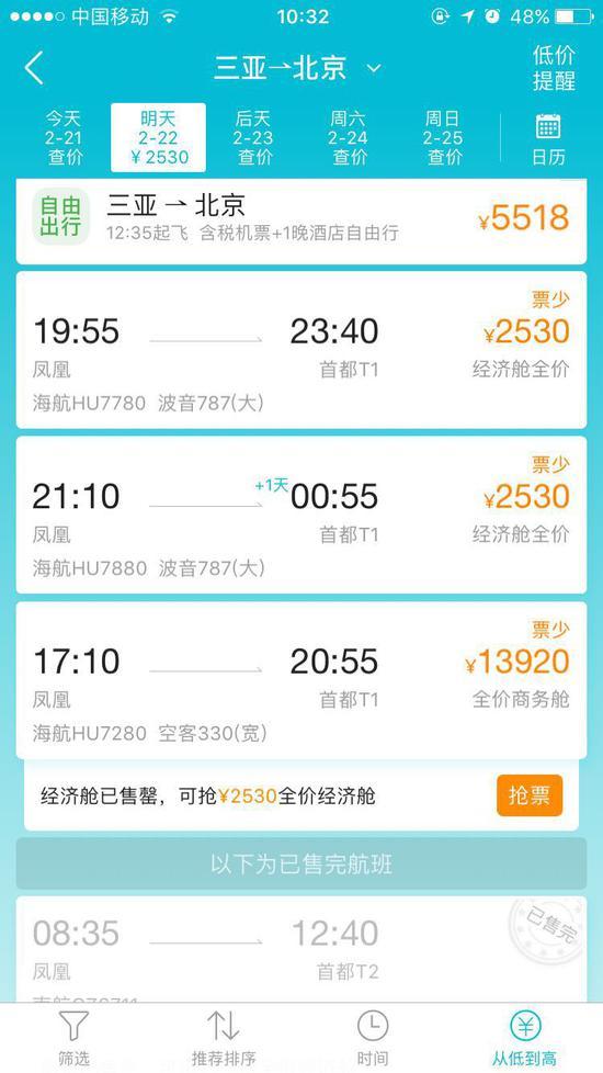 三亚飞北京的机票也是一票难求