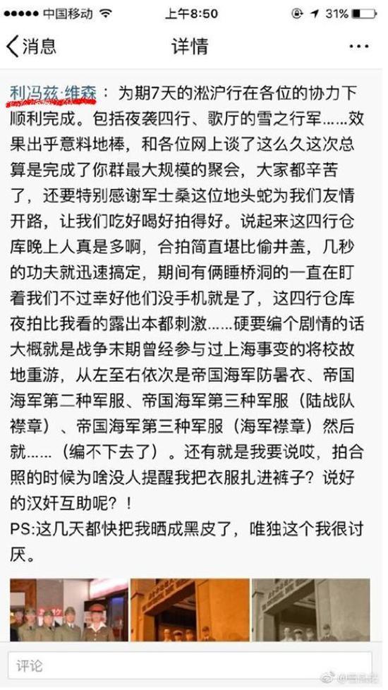 """2017年8月发生的""""精日""""军服迷在上海四行仓库门前合影事件。"""