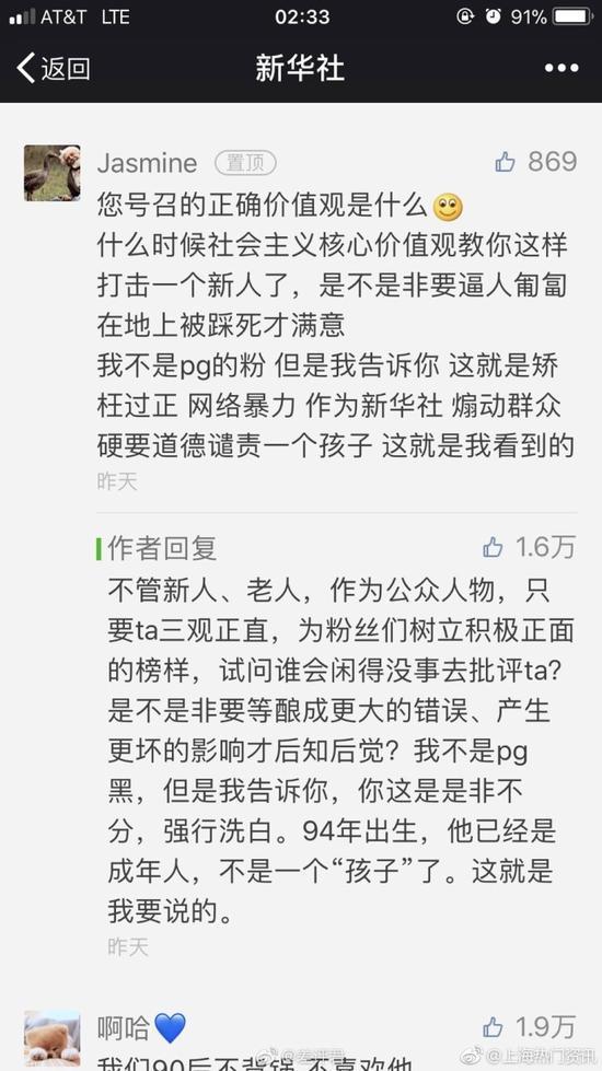 澳门金沙网站:粉丝质疑新华社谴责PGone_编辑的回复亮了