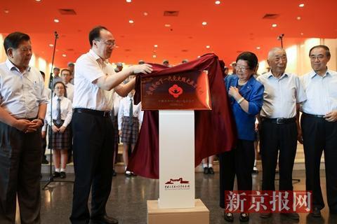"""中国关心下一代工作委员会主任顾秀莲等领导为""""党史国史教育基地""""揭牌。"""