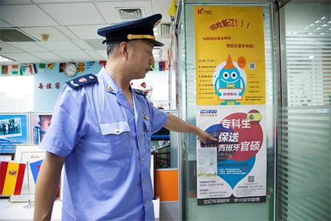 北京东城一留学机构被立案调查 涉印错中国地图等