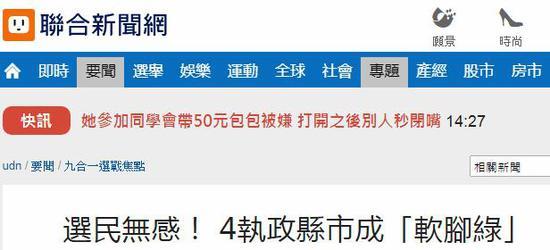 """台媒称四个县市""""软脚绿""""(台湾""""联合新闻网""""截图)"""