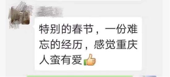 聊天截图。两江新区宣传部供图,华龙网-新重庆客户端发