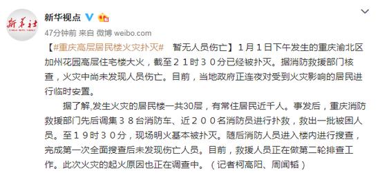 重庆发生火灾的居民楼一共30层 有常住居民近千人图片