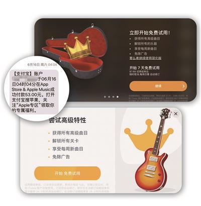 王先生凌晨收到的收费短信。  该软件界面上收费提示不明显,消费者易受误导。 软件界面截屏