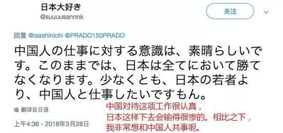 """▲""""中国对待这项工作很认真,日本这样下去会输得很惨的。相比之下,我非常想和中国人共事呢。"""""""