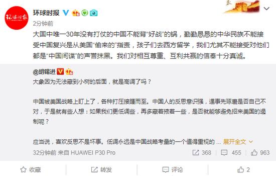 胡锡进:不是中国变高调了 是美国的对华心态变了