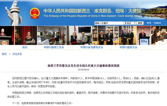 我驻新使馆:确认5名中国游客遇难7人在医院救治