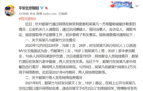 警方通报吴亦凡事件:聚会饮酒后发生过性关系,同时牵出诈骗案图片