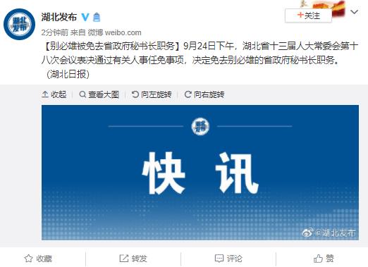 别必雄被免去湖北省政府秘书长职务图片