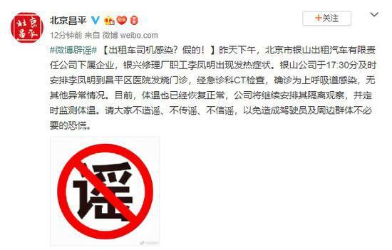 北京一出租车司机感染?假的!图片