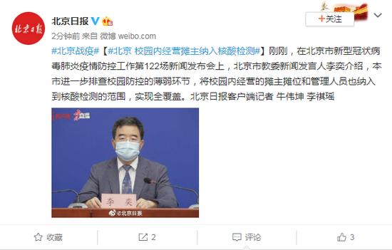 北京:校园内经营摊主纳入核酸检测图片