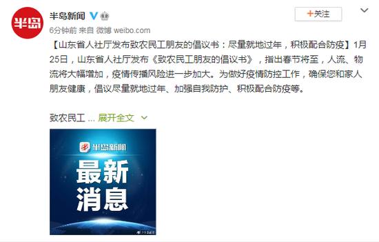 山东省人社厅发布致农民工朋友的倡议书:尽量就地过年,积极配合防疫图片