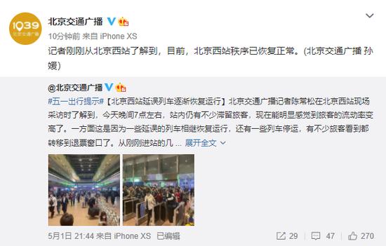 北京西站秩序已恢复正常图片
