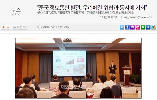 《海外韩国人报》网站截图