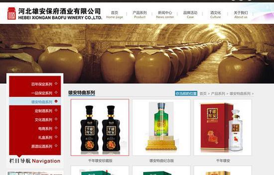 """该企业官网上""""雄安特曲""""系列包含每瓶价格15元至868元不等的产品。"""