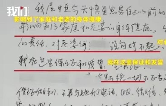 "<b>新京报:庭长的""不开房保证书""终究保不住前途</b>"